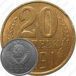 20 копеек 1991, перепутка, на кружке 3 копеек