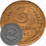 """3 копейки 1926, перепутка (аверс буквы """"СССР"""" вытянутые, штемпель 1 от 20 копеек 1924 года)"""