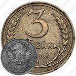 3 копейки 1926, перепутка (без круговой надписи, аверс трёх копеек 1935)