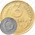 3 копейки 1931, перепутка (буквы «СССР» вытянутые, штемпель 1 от 20 копеек 1924 года)