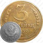 3 копейки 1939, перепутка (звезда маленькая, плоская, аверс от 20 копеек 1937 года, реверс штемпель Б)