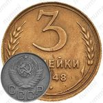 3 копейки 1948, штемпель 1.12А