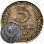 3 копейки 1948, штемпель 1.12Б