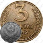 3 копейки 1949, перепутка