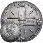 1 рубль 1723, OK, поясной портрет в горностаевой мантии, средний Андреевский крест, над головой розетка