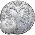 1 рубль 1725, Екатерина I, петербургский тип, портрет влево, без обозначения монетного двора, особый орёл, хвост орла узкий, разделяет надпись