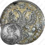 1 рубль 1725, Екатерина I, петербургский тип, портрет влево, без обозначения монетного двора, трилистники разделяют надпись реверса
