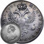 1 рубль 1725, Екатерина I, траурный, над головой точка
