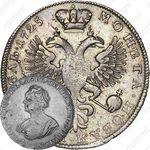 1 рубль 1725, Екатерина I, траурный, над головой трилистник