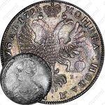 """1 рубль 1725, СПБ, Екатерина I, петербургский тип, портрет влево, СПБ под орлом, """"САМОДЕЖИЦА"""""""