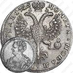 """1 рубль 1725, СПБ, Екатерина I, петербургский тип, портрет влево, СПБ в начале круговой надписи аверса, """"САМОДЕРЖИЦА"""""""