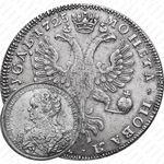 """1 рубль 1725, СПБ, Екатерина I, петербургский тип, портрет влево, СПБ в начале круговой надписи аверса, """"САМОДЕРЖIЦА"""""""
