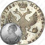 1 рубль 1726