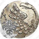 1 рубль 1726, московский тип, портрет влево, хвост орла широкий, 9 перьев в крыле орла
