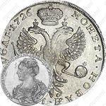1 рубль 1726, московский тип, портрет влево, хвост орла узкий