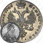 1 рубль 1726, московский тип, портрет вправо