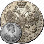 1 рубль 1726, СПБ, петербургский тип, портрет вправо, без локона на левом плече