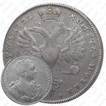 1 рубль 1726, СПБ, петербургский тип, портрет вправо, из корсажа выступают кружева
