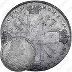 1 рубль 1727