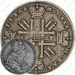 1 рубль 1727, Петр II, московский тип, звездочка в центре монограммы