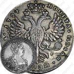 1 рубль 1727, СПБ, Екатерина, петербургский тип, малая голова