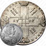 1 рубль 1727, СПБ, Петр II, петербургский тип
