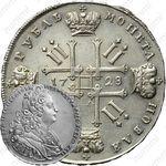 1 рубль 1728, тип 1727 года, с бантом у венка, голова разделяет надпись