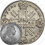 """1 рубль 1728, тип 1728 года, голова не разделяет надпись, без звезды на груди, """"ПЕРТЪ"""""""