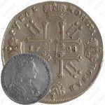 1 рубль 1728, тип 1728 года, с двумя лентами в волосах, голова не разделяет надпись, со звездой на груди, 6 наплечников