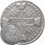 1 рубль 1728, тип 1728 года, с двумя лентами в волосах, голова не разделяет надпись, со звездой на груди, ромбики разделяют надпись реверса