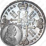 1 рубль 1729, тип 1727 года, с бантом у венка