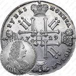 1 рубль 1729, тип 1728 года, без лент у лаврового венка