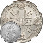 1 рубль 1729, тип 1728 года, с двумя лентами в волосах, со звездой на груди