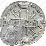 1 рубль 1729, тип 1729 года, портрет с орденской лентой (лисий нос), заклепки над обрезом рукава, звезды разделяют надпись реверса