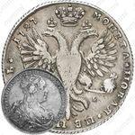 1 рубль 1727, СПБ, Екатерина, петербургский тип, цифры года сближены
