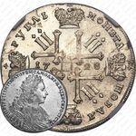 1 рубль 1728, тип 1728 года, с двумя лентами в волосах, голова не разделяет надпись, со звездой на груди