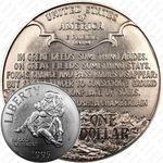 1 доллар 1995, гражданская война