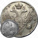 1 рубль 1733, без броши на груди, без локона волос за ухом