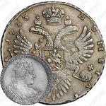 1 рубль 1733, без броши на груди, крест державы простой, Св. Георгий без плаща