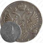 1 рубль 1733, с брошью на груди, без локона волос за ухом