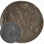 1 рубль 1733, с брошью на груди, локон волос за ухом, особый портрет