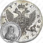 1 рубль 1741, СПБ, Елизавета, погрудный портрет петербургского типа