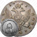 1 рубль 1741, СПБ, Елизавета, портрет московского типа, без плаща