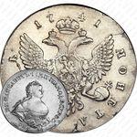 1 рубль 1741, СПБ, Елизавета, поясной портрет