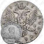 1 рубль 1741, СПБ, Иоанн, гурт узорчатый от рублей Анны Иоанновны