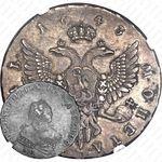 1 рубль 1743, ММД, край корсажа V-образный