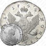 1 рубль 1744, ММД