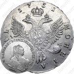 1 рубль 1751, ММД