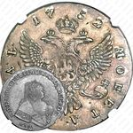 1 рубль 1752, ММД-Е