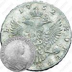 1 рубль 1752, ММД-I
